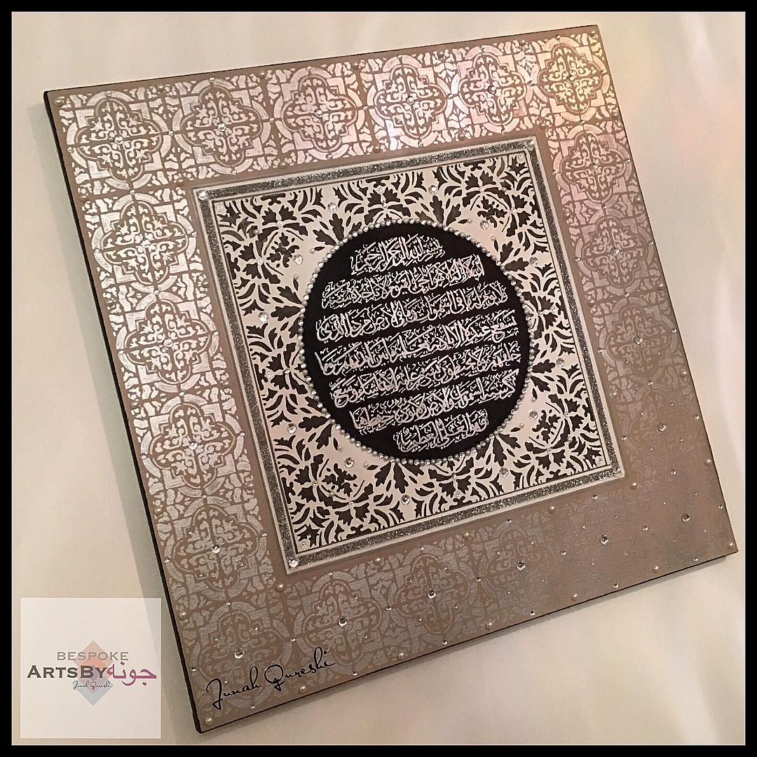Islamic frame custom made