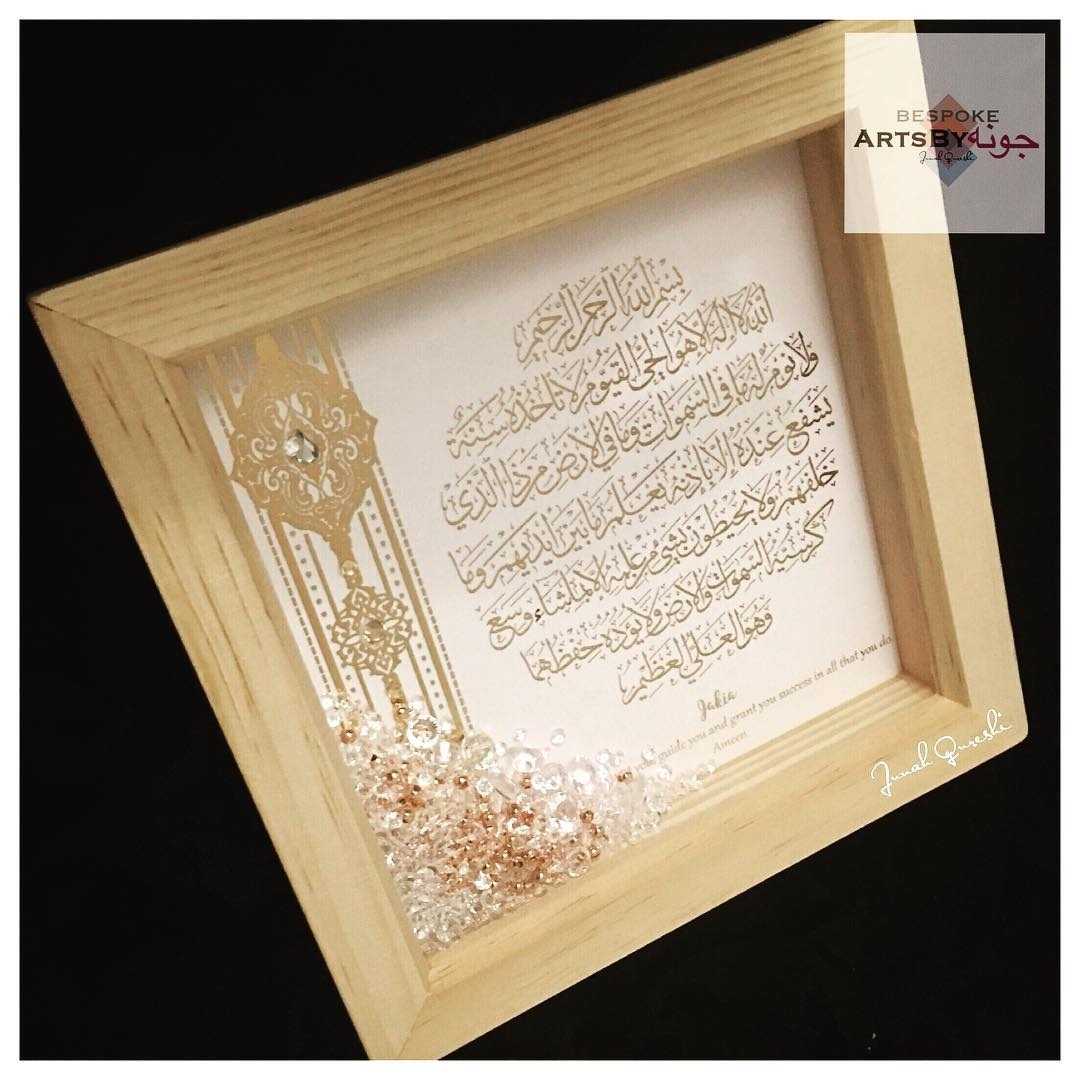 Islamic frame custom made - ayat of the Quran