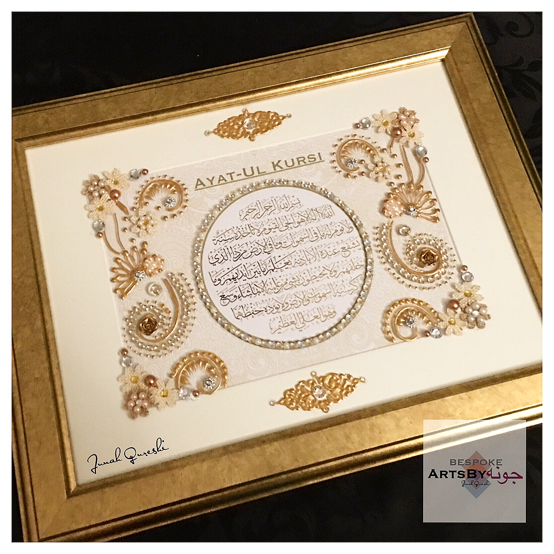ayat ul kursi custom made islamic frame made in Manchester UK