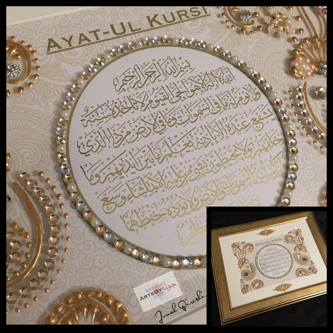 Asian Wedding Bride and Groom frame Ayat-ul-Kursi - gold and white