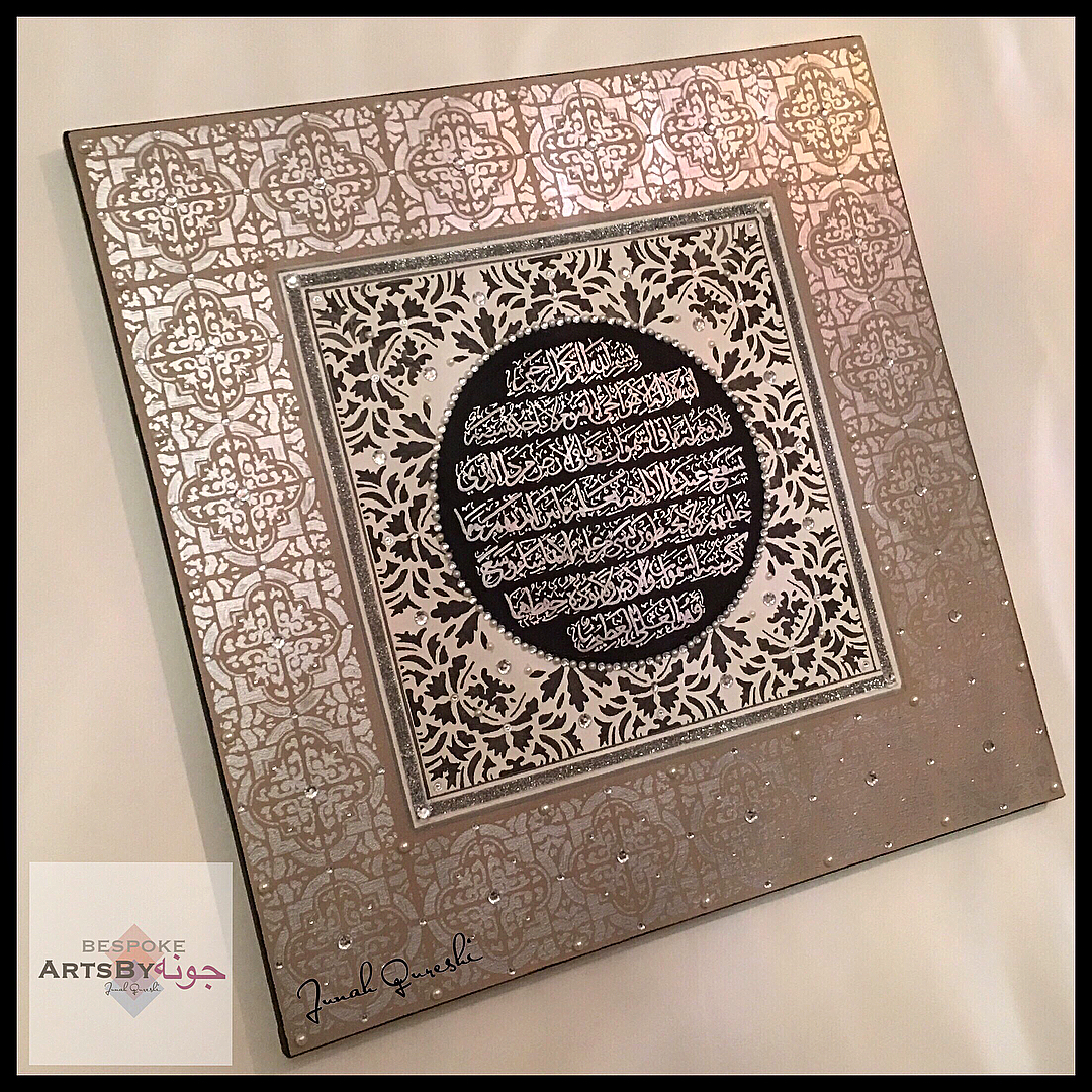 Islamic frame custom made